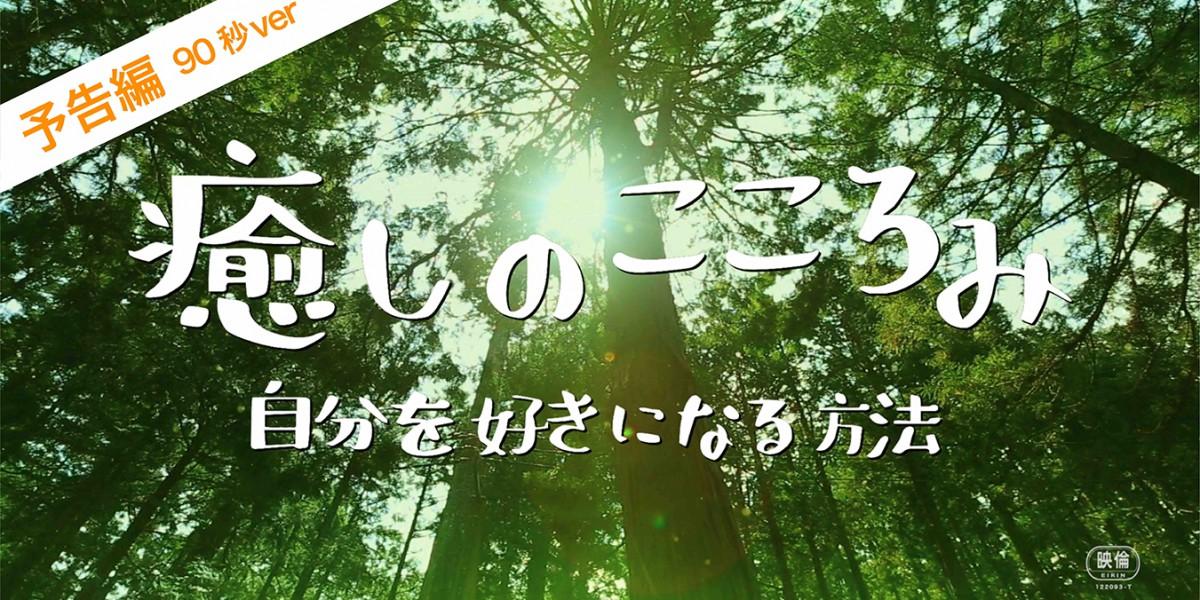 映画『癒しのこころみ〜自分を好きになる方法〜』予告編90秒